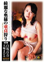 (181dse032)[DSE-032] 綺麗な奥様の童貞狩り 白坂百合 大城まひる ダウンロード