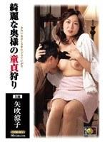 (181dse071)[DSE-071] 綺麗な奥様の童貞狩り 矢吹涼子 ダウンロード