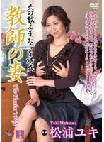 教師の妻 松浦ユキ