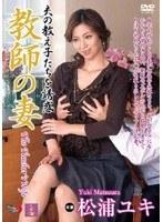 (181dse076)[DSE-076] 教師の妻 松浦ユキ ダウンロード