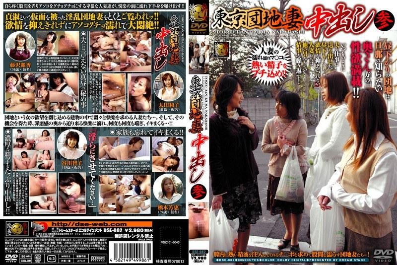 淫乱の熟女の中出し無料動画像。東京団地妻中出し 3