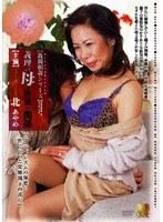 (181dse083)[DSE-083] 【近親相姦シリーズ】 義理の母と背徳の関係 北あやめ ダウンロード