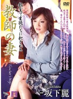 (181dse096)[DSE-096] 教師の妻 坂下麗 ダウンロード
