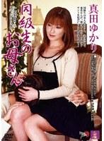 同級生のお母さん 真田ゆかり ダウンロード
