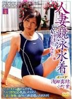 人妻競泳水着 浅田真結・小町紫 ダウンロード