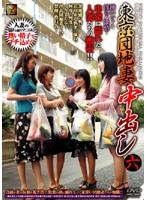 (181dse124)[DSE-124] 東京団地妻中出し 6 ダウンロード