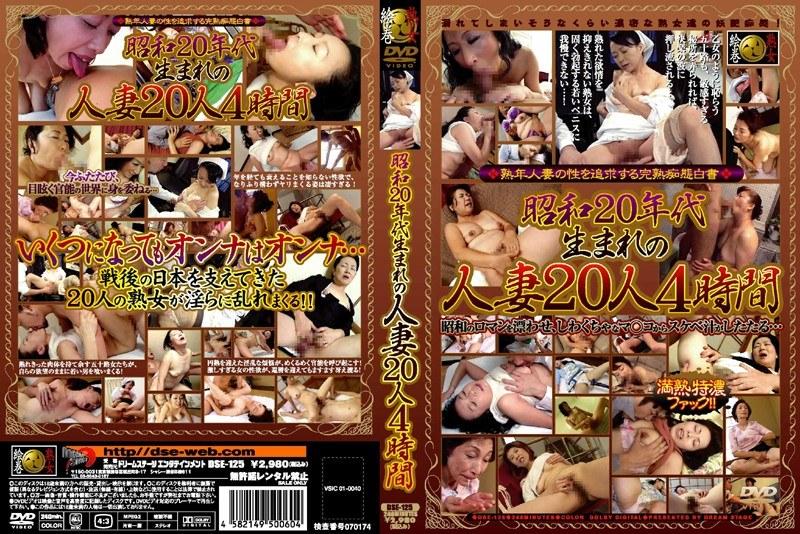 淫乱の熟女の無料動画像。昭和20年代生まれの人妻20人 4時間