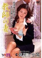 (181dse127)[DSE-127] 教師の妻 風間百合恵 ダウンロード