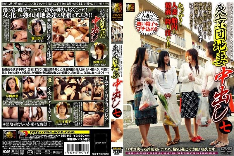 夫婦の中出し無料熟女動画像。東京団地妻中出し 7