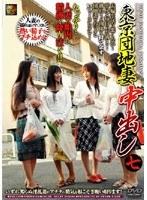 (181dse140)[DSE-140] 東京団地妻中出し 7 ダウンロード