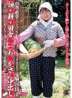 畑を耕す田舎っぺおっかさん中出し 麻宮良子