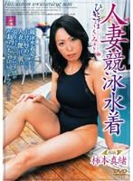 「人妻競泳水着 柿本真緒」のパッケージ画像