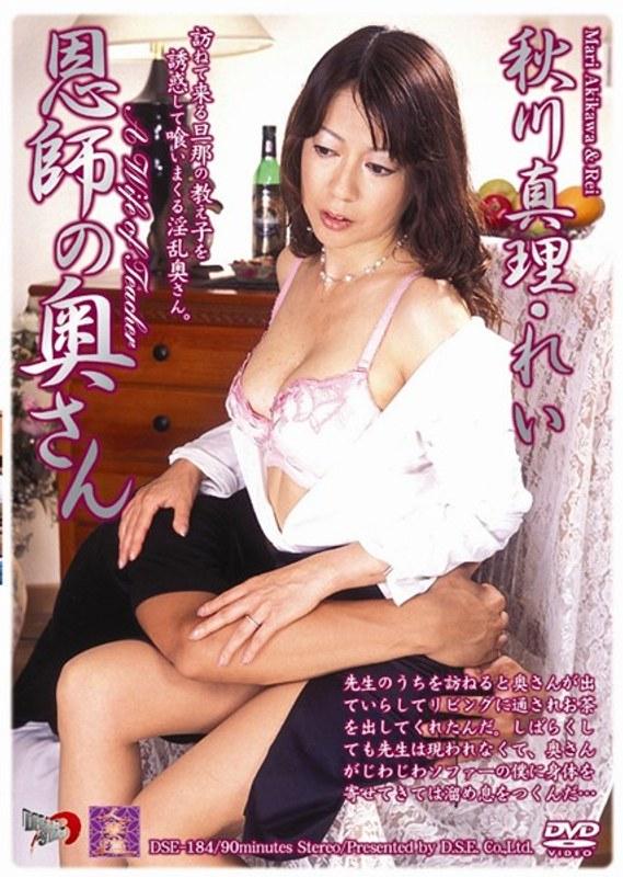 リビングにて、熟女、秋川真理出演の騎乗位無料動画像。恩師の奥さん 秋川真理・れい