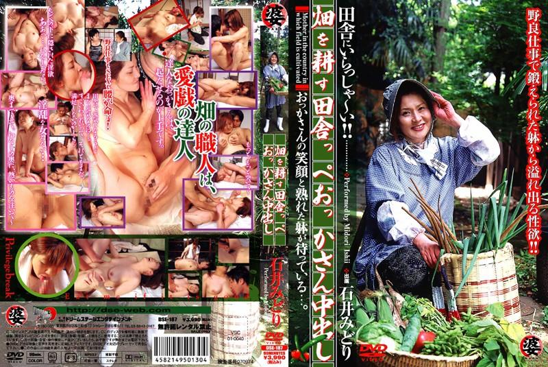 田舎にて、人妻、石井みどり出演のsex無料熟女動画像。畑を耕す田舎っぺおっかさん中出し 石井みどり