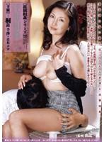 【近親相姦シリーズ】 淫母相姦 十五 桐島千沙