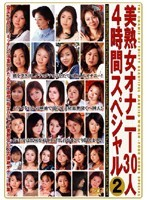 (181dse222)[DSE-222] 美熟女オナニー30人4時間スペシャル 2 ダウンロード