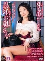 (181dse00430)[DSE-430] 恩師の奥さん 藤美淑子・由美 ダウンロード