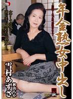 (181dse00438)[DSE-438] 年金熟女中出し 雪村あずさ 秋山ちか ダウンロード