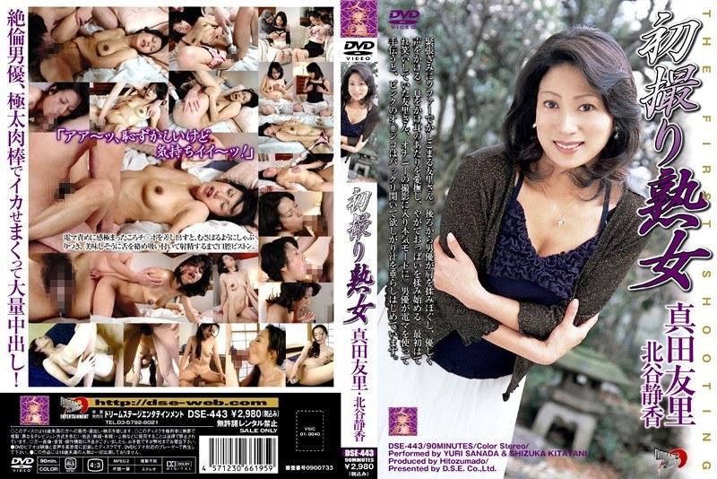 熟女、真田友里出演の騎乗位無料動画像。初撮り熟女 真田友里・北谷静香