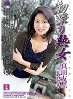 (181dse00443)[DSE-443] 初撮り熟女 真田友里・北谷静香 ダウンロード