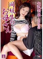 (181dse00444)[DSE-444] 同級生のお母さん 矢沢美奈 永井智美 ダウンロード