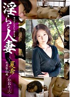 (181dse00446)[DSE-446] 淫らな人妻 夏希/かおり ダウンロード
