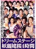 (181dse00447)[DSE-447] ドリームステージ妖麗姥桜4時間 ダウンロード
