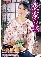 (181dse00454)[DSE-454] 農家の嫁 安村玲美 中山かすみ ダウンロード