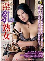 (181dse00459)[DSE-459] 淫乳熟女 藤木静子 秋野泉 ダウンロード