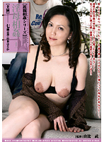 【近親相姦シリーズ】 淫母相姦 二十二 ダウンロード