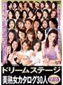 ドリームステージ美熟女カタログ30人