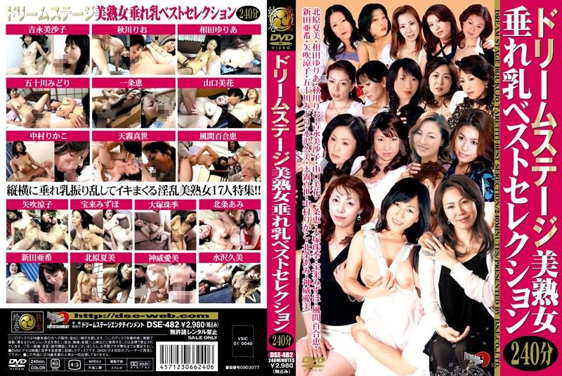 淫乱の人妻、吉永美佐子出演の騎乗位無料動画像。ドリームステージ 美熟女垂れ乳ベストセレクション240分
