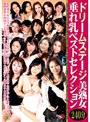 ドリームステージ 美熟女垂れ乳ベストセレクション240分