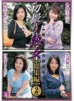 初撮り熟女 【総集編】 VOL.2
