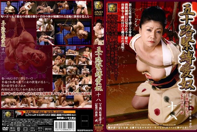 五十路の熟女、松崎志津子出演の緊縛無料動画像。五十路緊縛愛奴 十八 松崎志津子