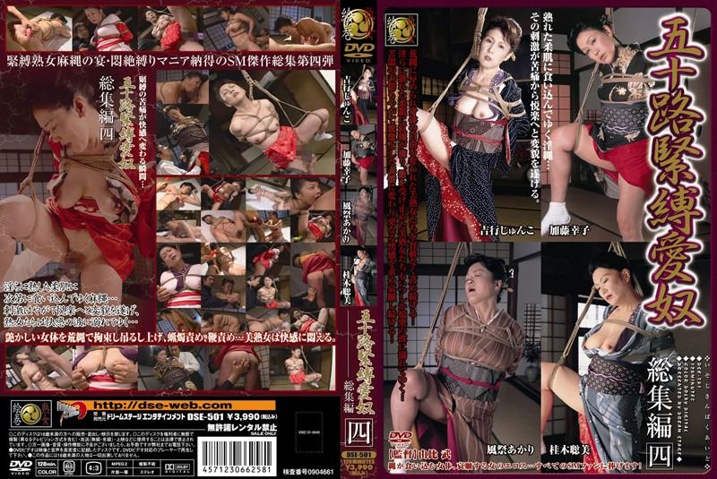 五十路の人妻、加藤幸子出演の緊縛無料熟女動画像。五十路緊縛愛奴 総集編 四