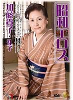 (181dse00509)[DSE-509] 昭和エロス 加藤貴子・礼子 ダウンロード