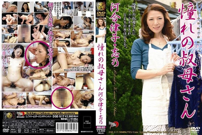 熟女、河合律子出演の近親相姦無料動画像。憧れの叔母さん 河合律子・志乃