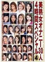 美熟女オナニー30人4時間スペシャル 4