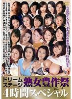 (181dse00531)[DSE-531] ドリームステージ熟女豊作祭4時間スペシャル ダウンロード