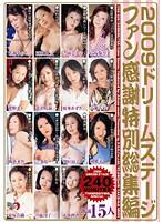(181dse00535)[DSE-535] 2009ドリームステージファン感謝特別総集編 ダウンロード