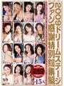 2009ドリームステージファン感謝特別総集編