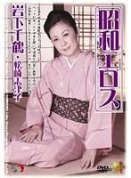 (181dse00541)[DSE-541] 昭和エロス 岩下千鶴・松崎志津子 ダウンロード