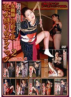 (181dse00544)[DSE-544] 女繩師 狩野千秋 熟女縛りのテクニック 2 ダウンロード