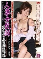 人妻女教師 教え子と背徳の関係 氷室京子