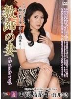 (181dse00557)[DSE-557] 教師の妻 高島恭子・倉井さき ダウンロード