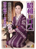 昭和エロス 波木麗子・綾瀬留美 ダウンロード