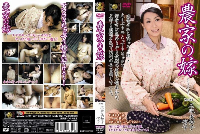 人妻、名取美知子出演のクンニ無料熟女動画像。農家の嫁 名取美知子