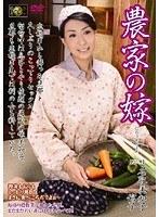 農家の嫁 名取美知子 ダウンロード