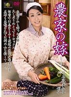 (181dse00561)[DSE-561] 農家の嫁 名取美知子 ダウンロード
